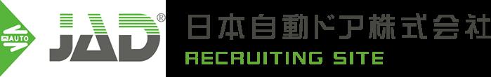 JAD 日本自動ドア株式会社 RECRUITING SITE
