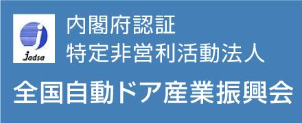 内閣府認証特定非営利活動法人全国自動ドア産業振興会