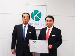CSD認証を取得