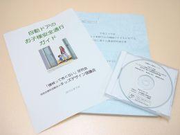 第5回キッズデザイン賞受賞作品(2011年度)② 「可動式機械に潜む子どもの危険と 安全対策に関する調査研究」